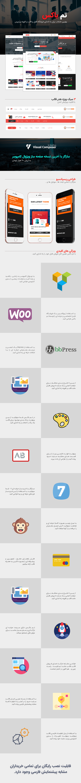 قالب ThemeBox پوسته وردپرس حرفه ای فروش فایل | قالب فروش فایل تم باکس کاملا فارسی شده