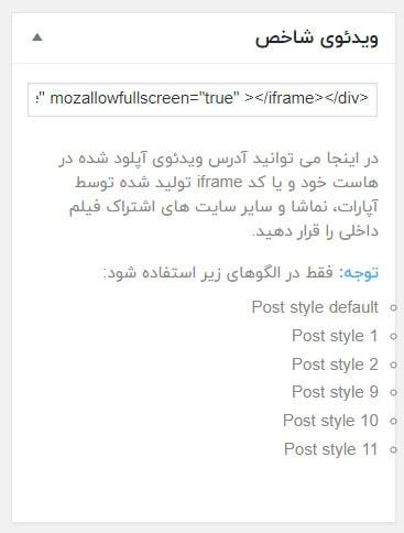 گذاشتن ویدئوی آپارات در قالب newspaper