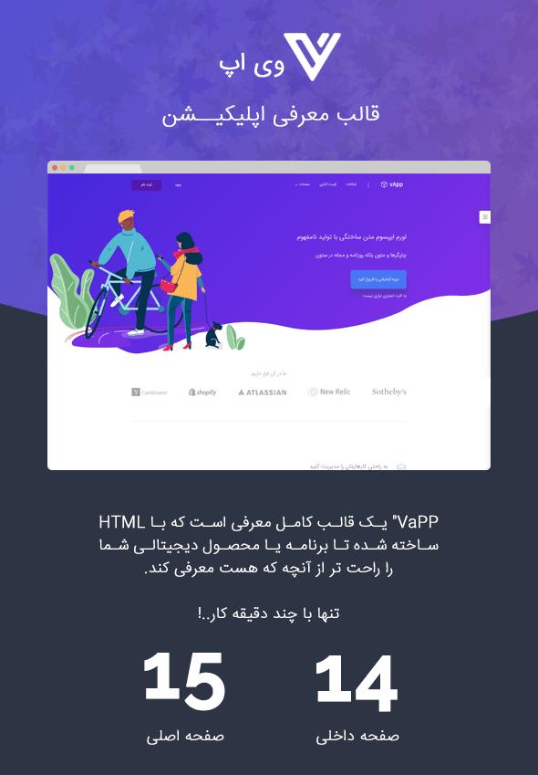 قالب معرفی اپلیکیشن VaPP پوسته زیبای html | قالب ریسپانسیو VaPPکاملا فارسی شده