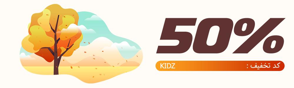 قالبKidz پوسته وردپرس فروشگاهی | کیدز خاص و مدرن