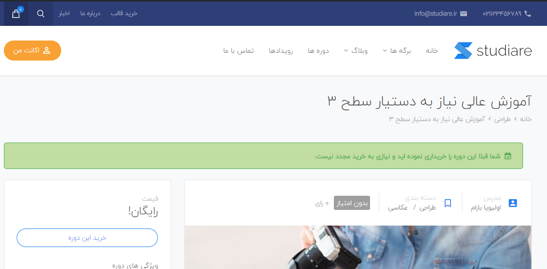 قالب Studiare پوسته وردپرس سایت آموزشی حرفه ای | قالب آموزش آنلاین Studiare