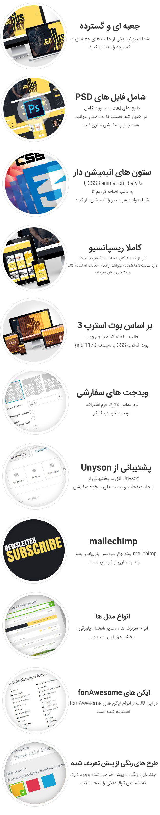 قالبinnox تم شرکتی فروشگاهی | قالب شرکتی ایناکس