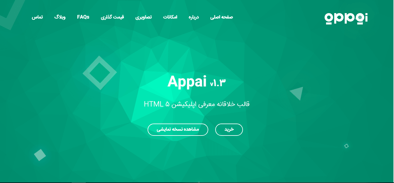 قالب معرفی اپلیکیشن Appai | قالب HTML آپای | قالب تک صفحه ایAppai | قالب لندینگ پیج