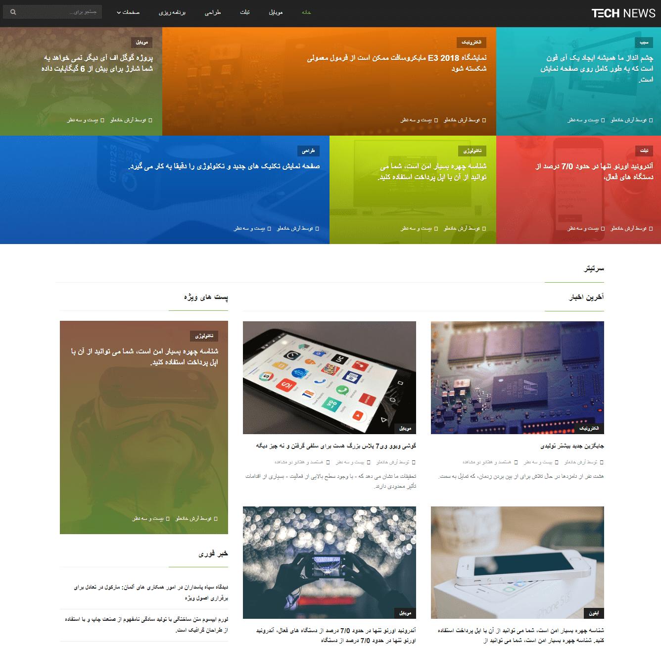 قالب HTML ماینبرمگ پوسته زیبای خبری | قالب خبریminberimag حرفه ای و فارسی شده