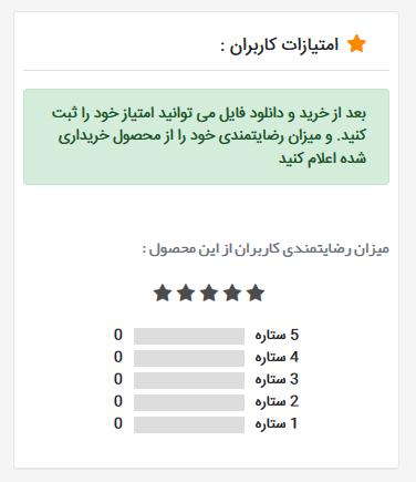 57701 4347535ceef2a4de2c1afc962 - قالب کتیبه پوسته وردپرس فروش فایل | کتیبه اختصاصی و کاملا ایرانی