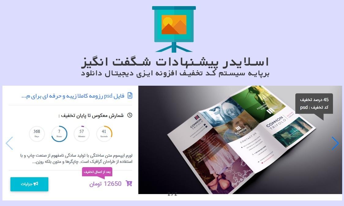 60839 9cc5d20a5d93efa4f891c44fd - قالب کتیبه پوسته وردپرس فروش فایل | کتیبه اختصاصی و کاملا ایرانی