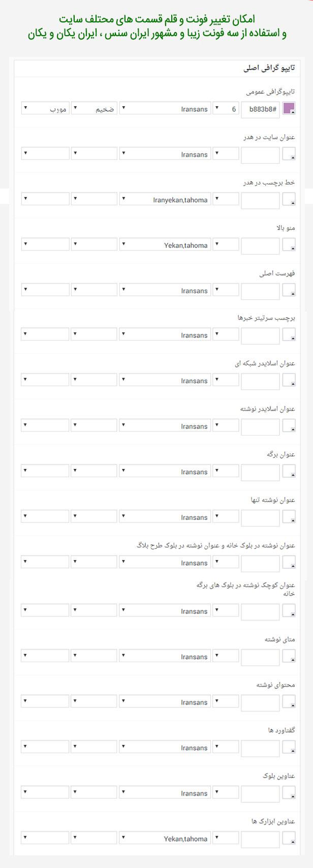قالب sahifa - تصویر 11