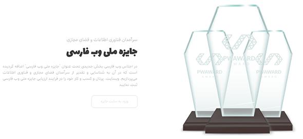 جایزه در چهارمین اجلاس وب فارسی