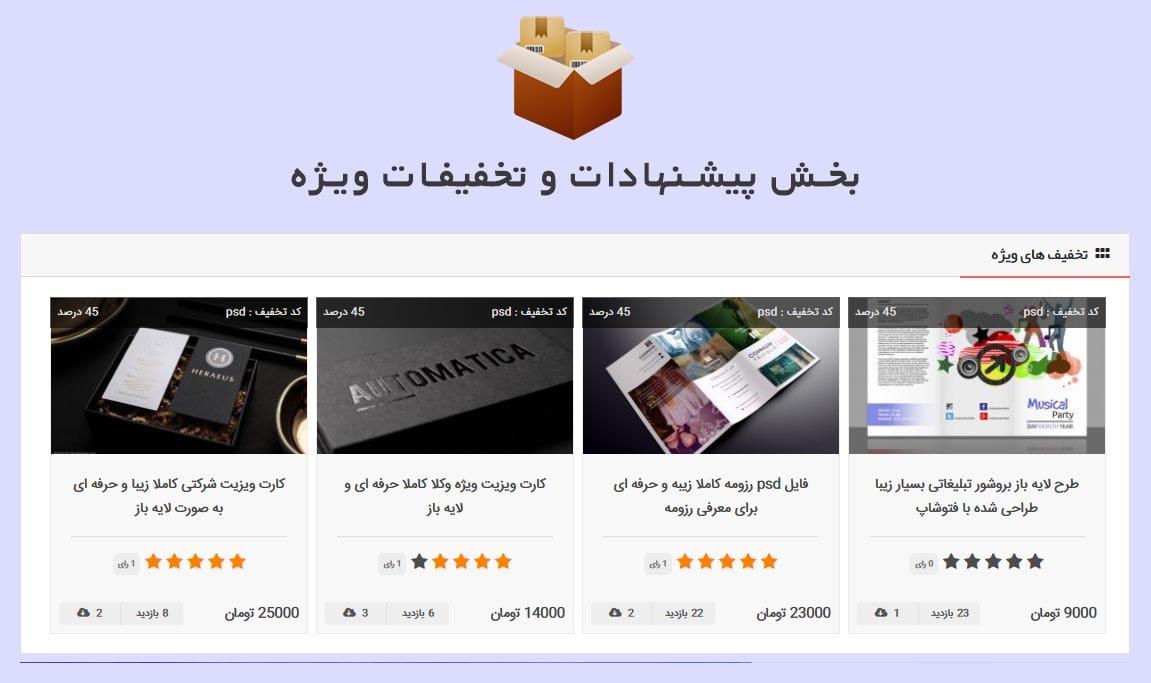 76858 c724d9212a0b2427ee94a4974 - قالب کتیبه پوسته وردپرس فروش فایل | کتیبه اختصاصی و کاملا ایرانی