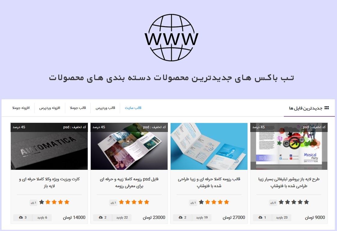 79044 5b70ad5fdaf79be602380dc1a - قالب کتیبه پوسته وردپرس فروش فایل | کتیبه اختصاصی و کاملا ایرانی
