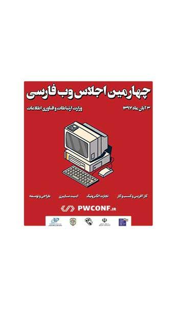 چهارمین اجلاس وب فارسی image