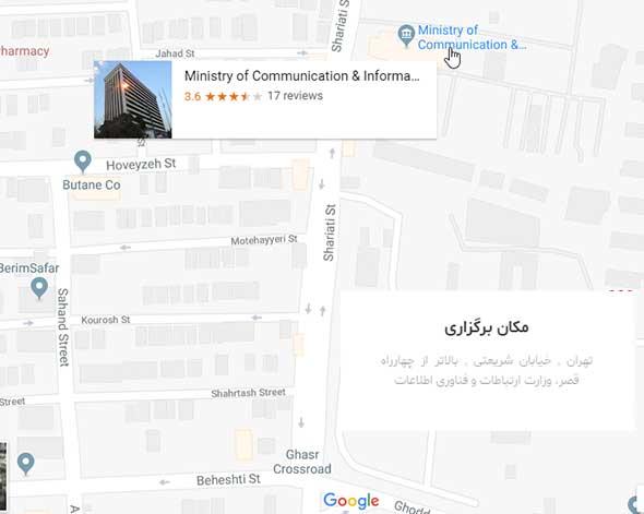 آدرس چهارمین اجلاس وب فارسی