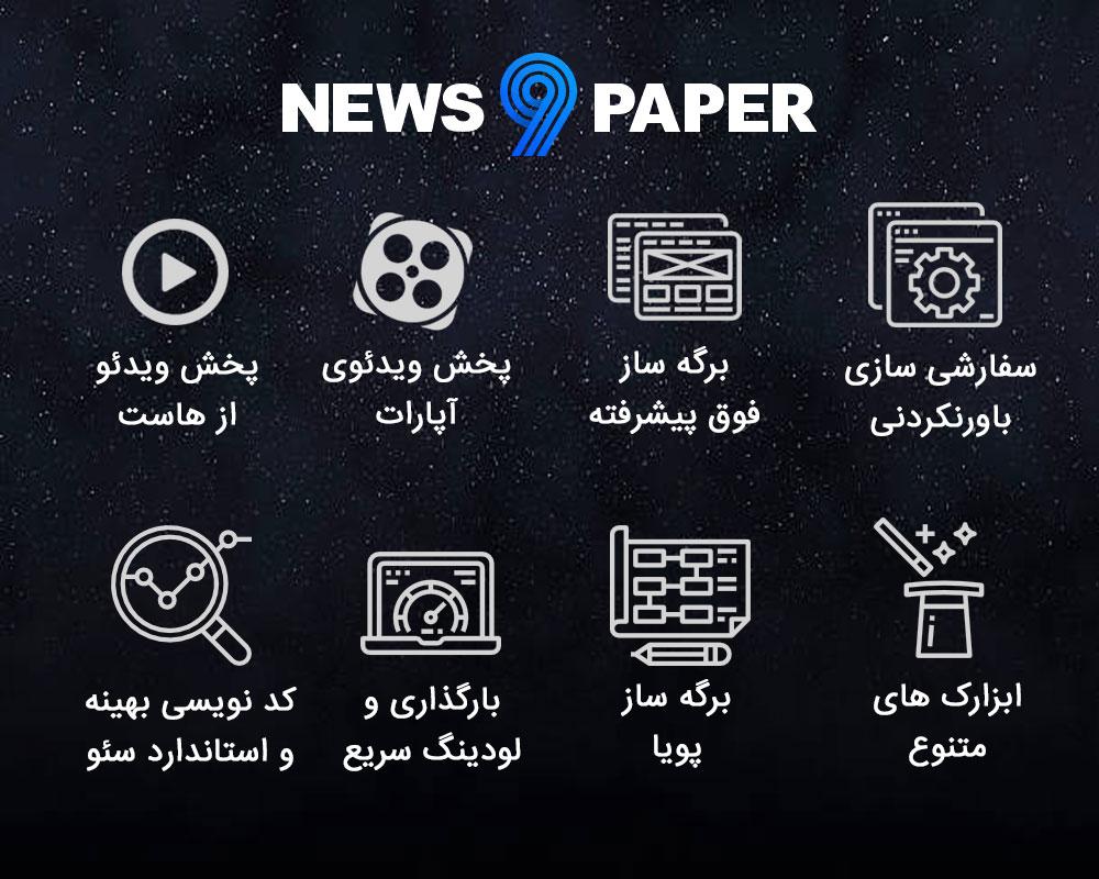 قالب فارسی newspaper