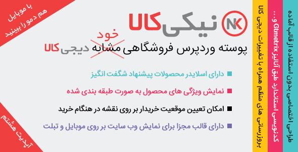 قالب نیکی کالا | بهترین قالب فروشگاهی ایرانی