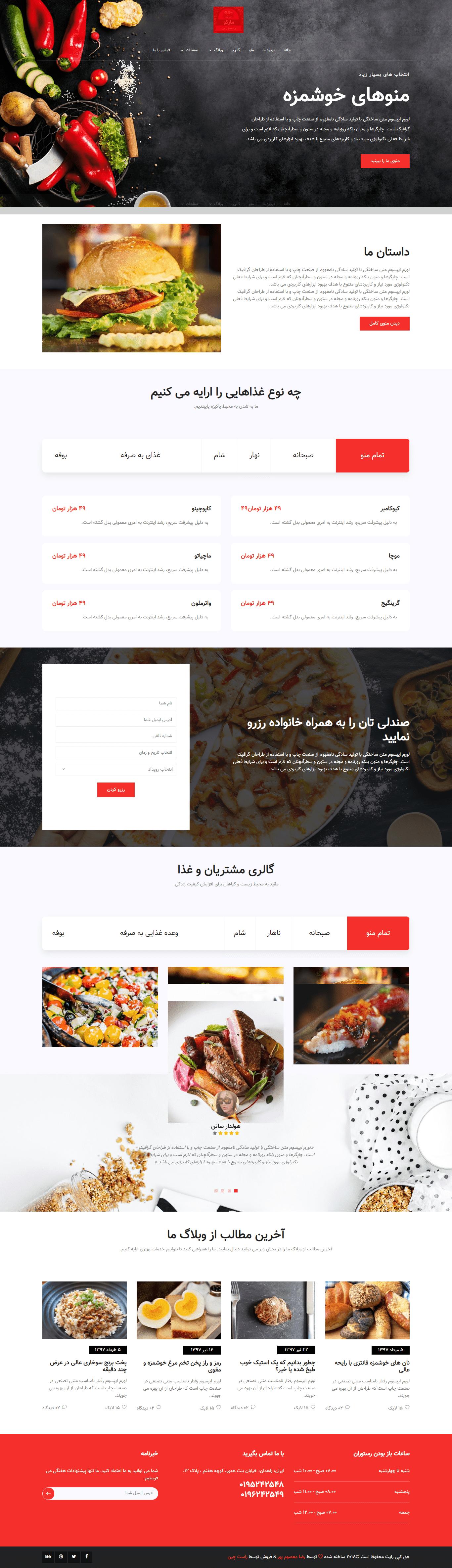 قالب رستوران Marco پوسته HTML حرفه ای آشپزی | خرید قالب html مارکو فول ریسپانسیو
