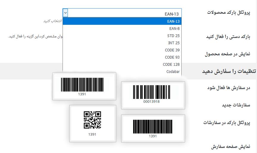 افزونه WooCommerce Barcodes