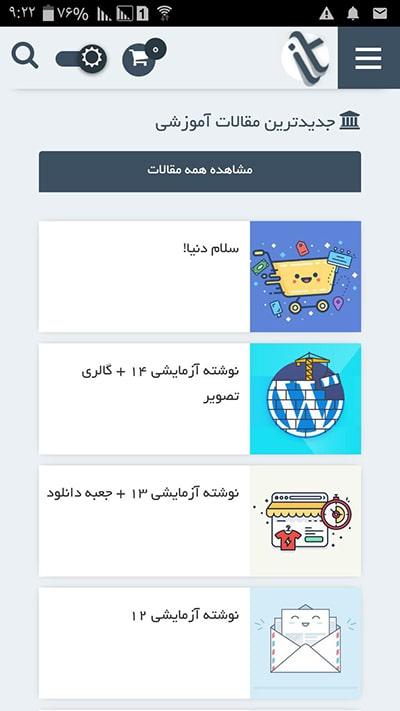 قالب پارس بلاگ پوسته وردپرس فروشگاه فایل | خرید قالب فروش فایل پارس بلاگ با طراحی ایرانی