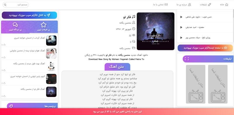 قالب موزیک فارسی
