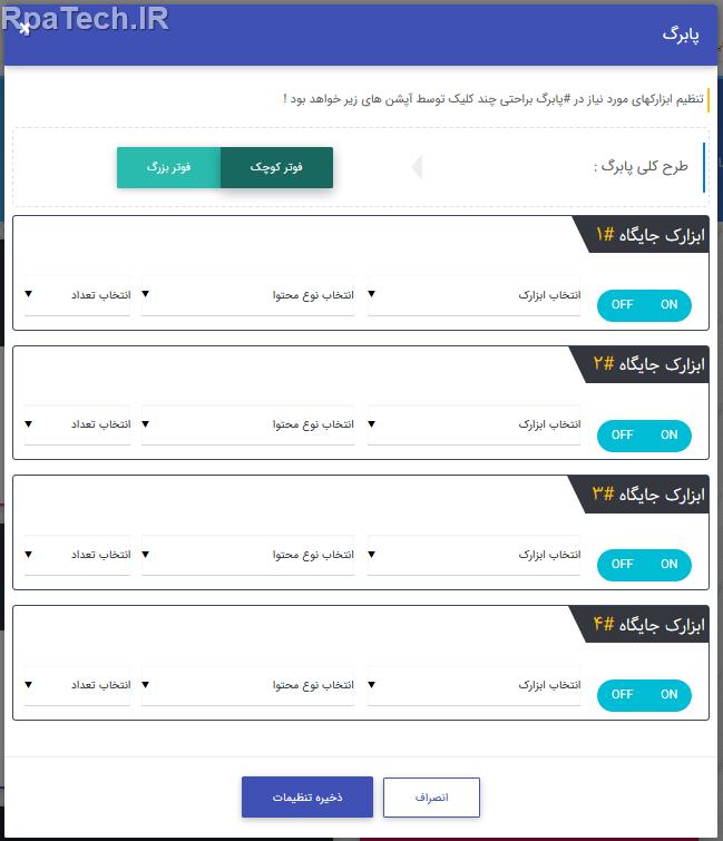 3664 e6a652b1c58ac1b45e2b698e4 - قالب وردپرس ایرانی چندمنظوره دیوان