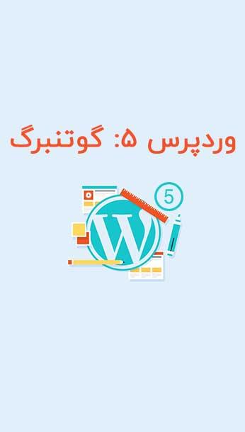 ویرایشگر گوتنبرگ ؛ مهم ترین تحول نسخه 5 وردپرس image