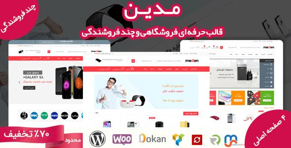 WordPress Marketplace Theme