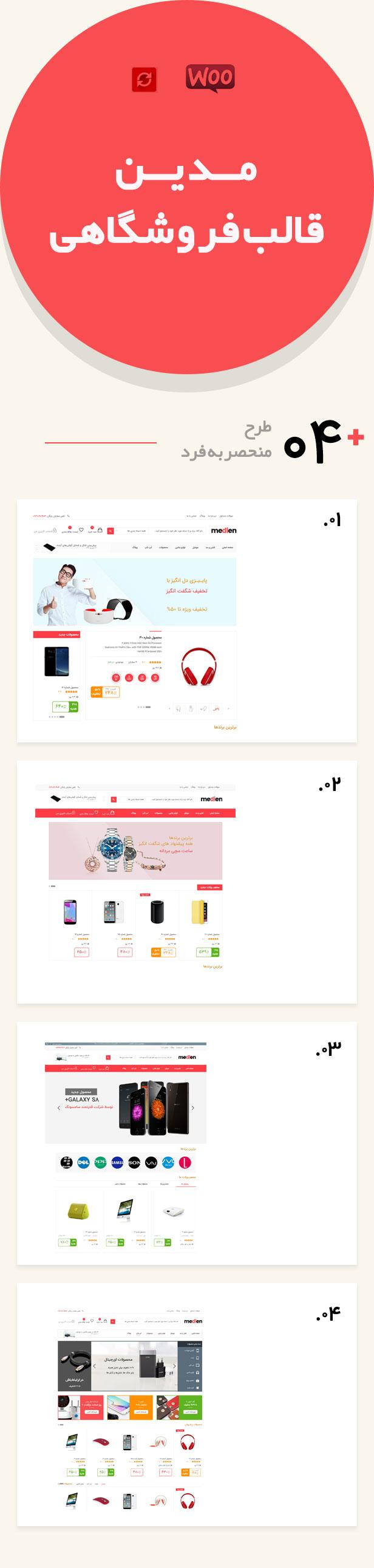 قالب medien پوسته وردپرس سایت فروشگاه آنلاین | قالب فروشگاهی مدین سازگار با افزونه دکان