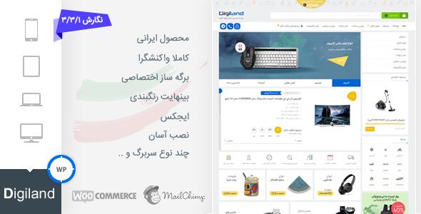 قالب دیجی لند | بهترین قالب فروشگاهی ایرانی
