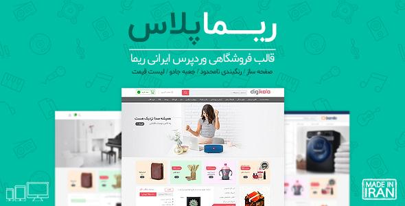 قالب ریما | بهترین قالب فروشگاهی ایرانی
