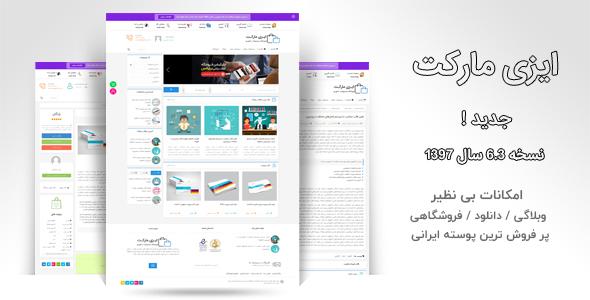 قالب مدرن فایل | بهترین قالب فروشگاهی ایرانی