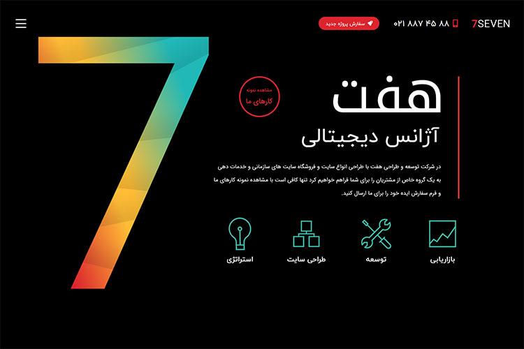 دموی سفارش پروژه و طراحی سایت the7