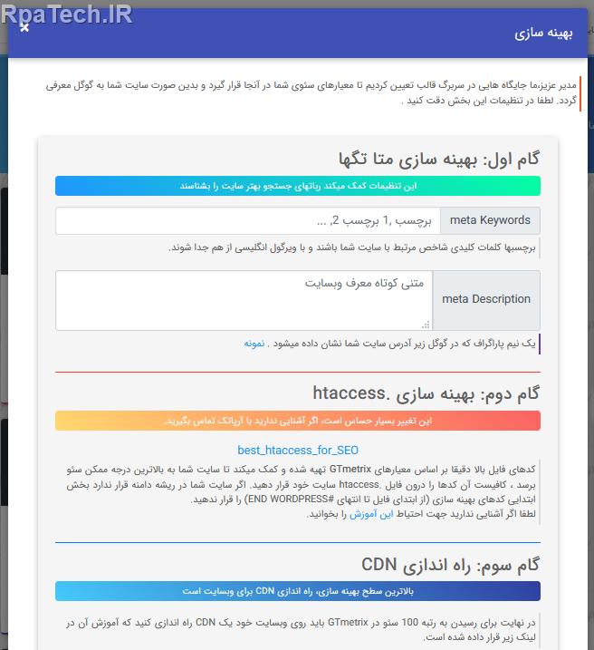 9474 ee3dd419b37c298541d982a6d - قالب وردپرس ایرانی چندمنظوره دیوان