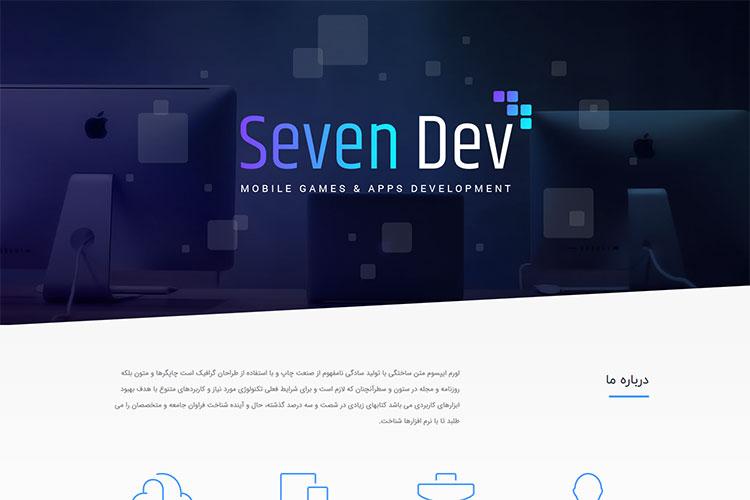 دموی Dev Studio یا استودیو برنامه نویسی the7