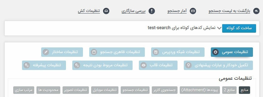 افزونه ajax search pro فارسی