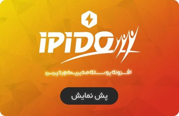 افزونه پوسته مدیریت وردپرس IPIDO | قالب مدیریت IPIDO با 6 پوسته آماده