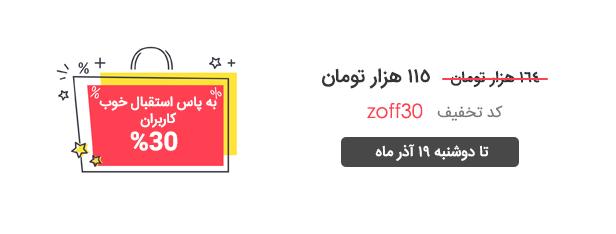 قالب وردپرس فروش فایل زونکن با طراحی ایرانی نوین