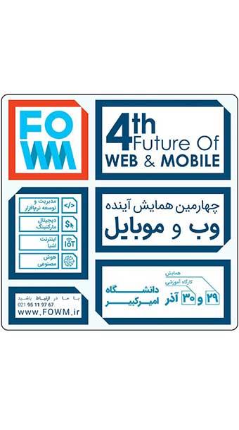 آسان وب حامی چهارمین همایش آینده وب و موبایل image