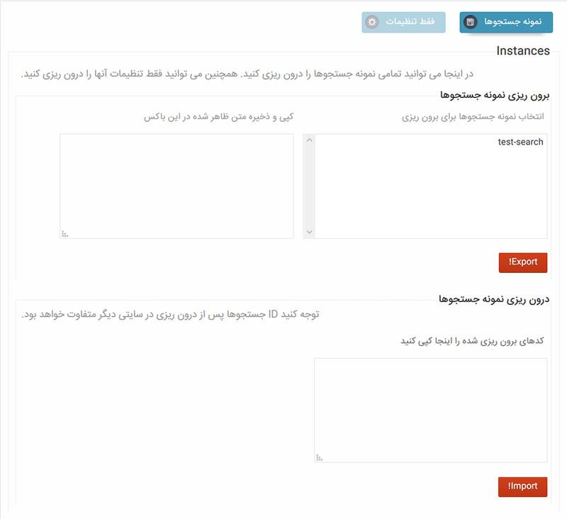 درون ریزی و برون ریزی جستجو در افزونه ajax search pro فارسی