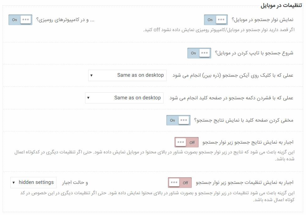 تنظیمات موبایل در افزونه جستجوی پیشرفته ووکامرس