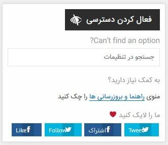جستجوی تنظیمات افزونه ajax search pro
