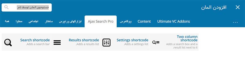 ابزارک های ویژوال کامپوز در افزونه جستجوی آجاکس ووکامرس