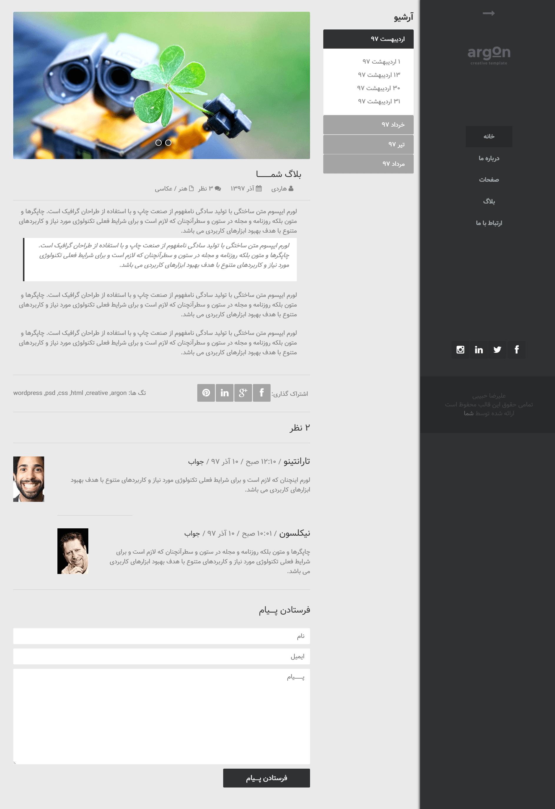 قالب HTML آرگون