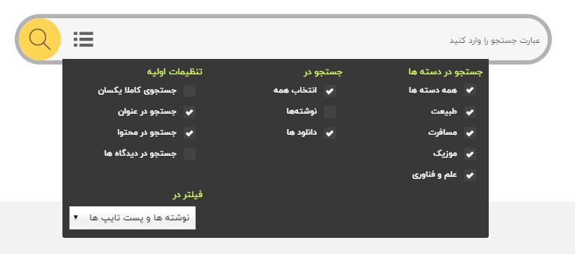 فیلتر و تنظیمات پیشرفته افزونه ajax search pro فارسی یا جستجوی پیشرفته وردپرس