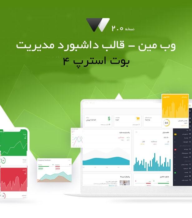 قالب مدیریتی Webmin