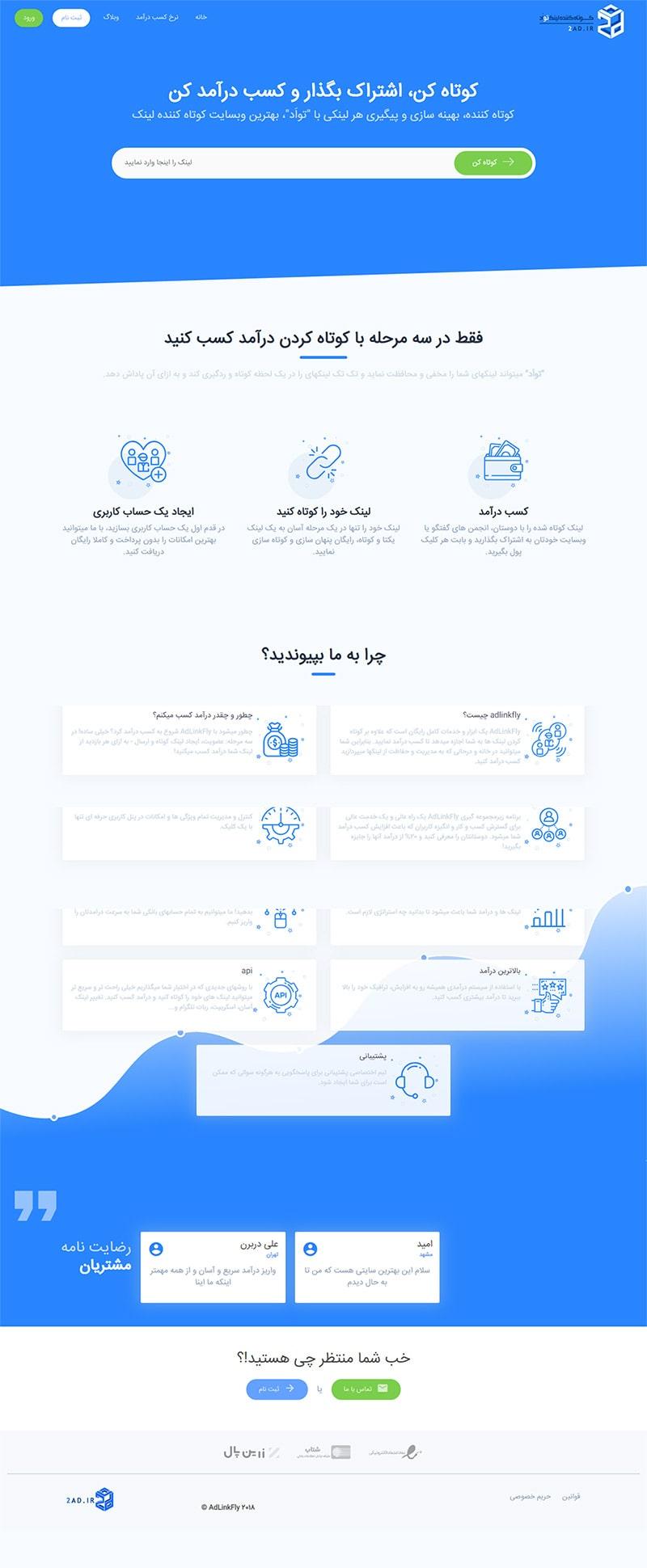قالب کوتاه کننده لینک CutURL پوسته اسکریپت AdLinkFly | راست چین