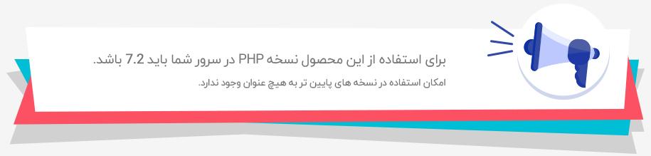 نسخه php