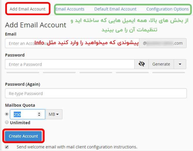 ساخت ایمیل اینفو