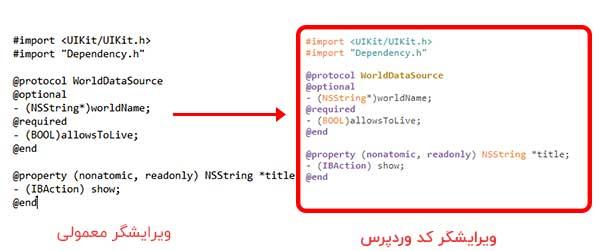 ویرایشگر کد وردپرس