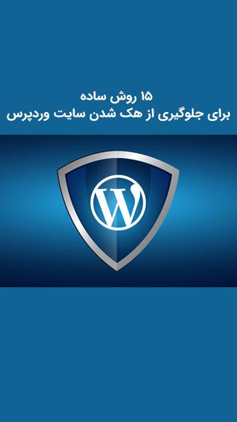 15 روش ساده برای جلوگیری از هک شدن سایت وردپرس image