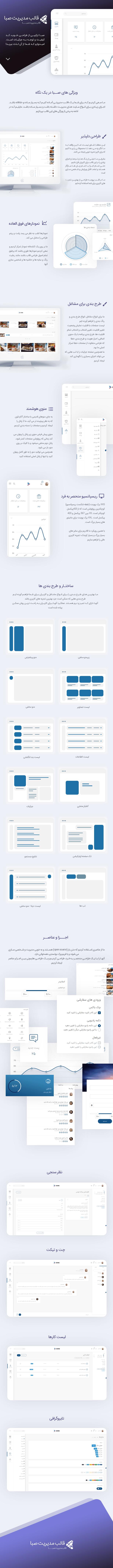 قالب HTML صبا پوسته کاملا حرفه ای پنل مدیریتی | خرید و دانلود قالب مدیریتی Dore