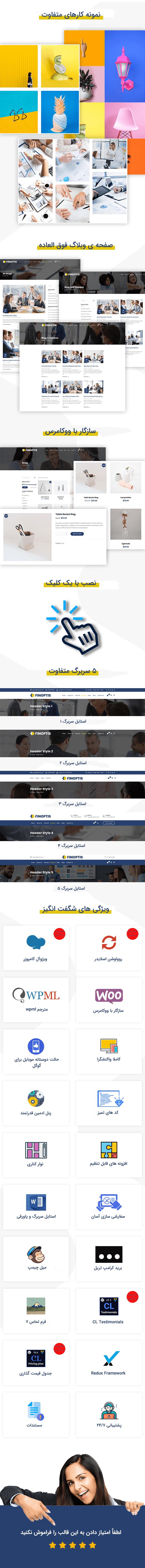 قالب شرکتی Finoptis همراه با 6 دموی محتلف کسب و کارها | راست چین